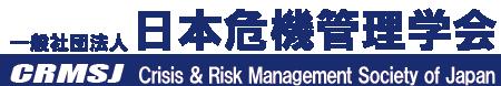日本危機管理学会